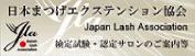 日本まつげエクステンション協会バナー