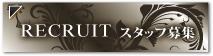 RECRUIT -採用情報-